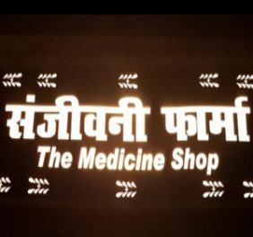 Sanjivani Medical Shop